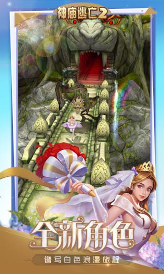 神庙逃亡2原版破解版