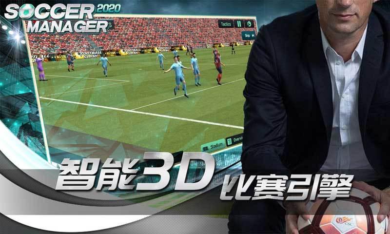 梦幻足球世界破解版最新版