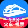 12306智行火车票免费下载