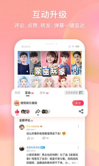 搜狐视频破解版免升级最新版