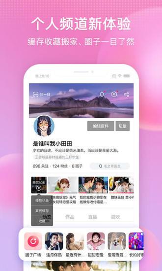 搜狐视频破解版免升级破解版