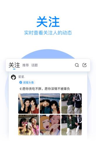 QQ输入法官方手机版最新版