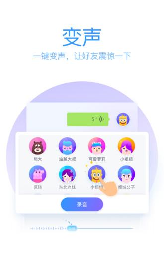 QQ输入法官方手机版免费版本