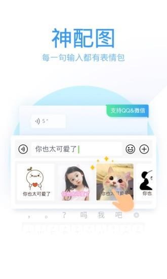 QQ输入法官方手机版破解版