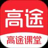 高途课堂免费版app