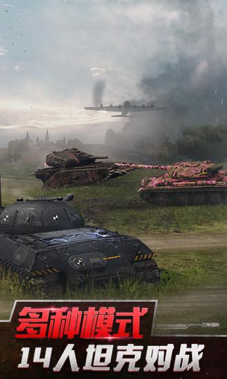坦克世界闪击战国服最新版