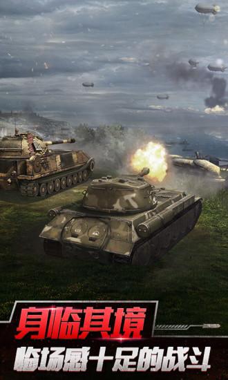 坦克世界闪击战手机版无限金币版