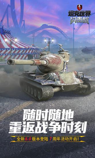 坦克世界闪击战手机版无限金币版免费版本