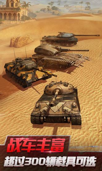 战坦克世界闪击战安卓版破解版