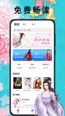 笔趣阁app官方下载最新版最新版