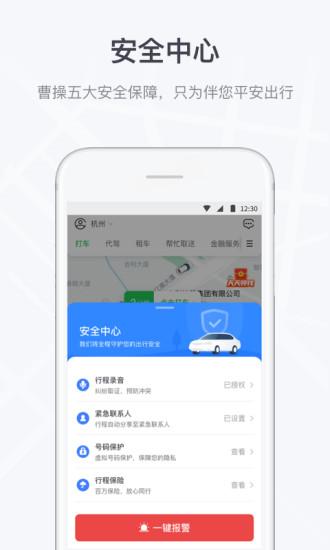 曹操出行app下载安装最新版