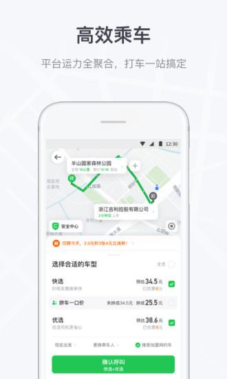 曹操出行app下载安装下载