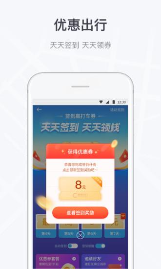 曹操出行app下载安装破解版