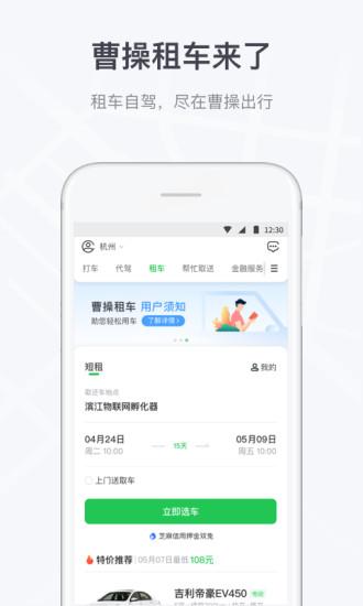 曹操出行app下载安装免费版本