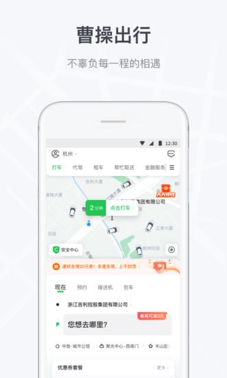 曹操出行app下载司机端