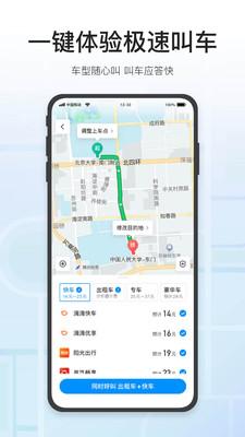 腾讯地图安卓车机版最新版