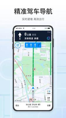 腾讯地图安卓车机版