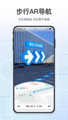 腾讯地图安卓车机版下载