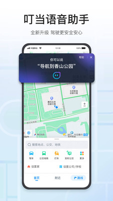 腾讯地图安卓车机版免费版本