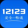 交管12123APP下载最新版